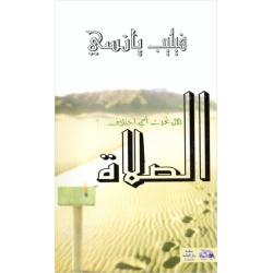 Arabisch, Boek, Bidden, Philip Yancey