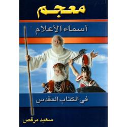 Arabisch, Bijbelse namen woordenboek, Saeed Morcos