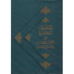 Arabisch, Bijbelse encyclopedie, Paul Feghali