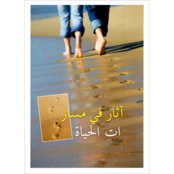 Arabisch, Wenskaart, Voetstappen in het zand