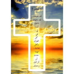Arabisch, Ansichtkaart, Kruis