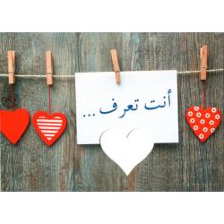 Arabisch, Ansichtkaart, Je weet ...