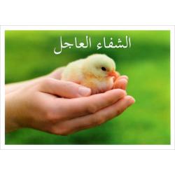 Arabische wenskaart, Beterschap!