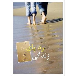 Farsi/Perzisch, Wenstkaart, Voetstappen in het zand