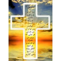 Farsi/Perzisch, Ansichtkaart, Kruis