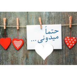 Farsi/Perzisch, Ansichtkaart, Je weet ...
