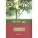 Arabisch, Boek, Verschillende titels, 10 STUKS
