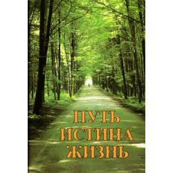 Russisch, Evangelie naar Johannes, Weg-Waarheid-Leven