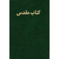 Farsi/Perzisch, Bijbel, TPV, Medium formaat, Harde kaft