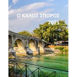 Grieks, Bijbels Dagboek, Het Goede Zaad, 2021