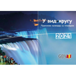 Servisch, Kalender, Insight, 2021