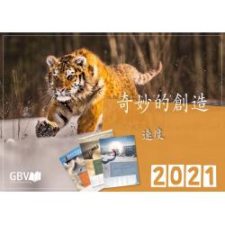 Chinees (modern), Kalender, Fascinerende Schepping, 2021