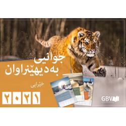 Koerdisch-Sorani, Kalender, Fascinerende Schepping, 2021