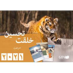 Farsi/Perzisch, Kalender, Fascinerende Schepping, 2021