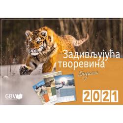 Servisch, Kalender, Fascinerende Schepping, 2021