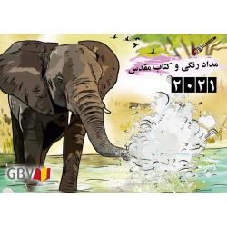 Farsi/Perzisch, Kalender, Kleuren bij de Bijbel, 2021