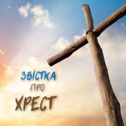 Oekraïens, Traktaatboekje, Wat het kruis ons vertelt
