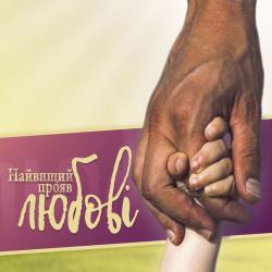 Oekraïens, Traktaat, De allergrootste liefde