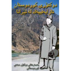 Koerdisch-Sorani, Biografie Dr. Sa-eed, Rasult van J. Allen, Koerdisch-Sorani