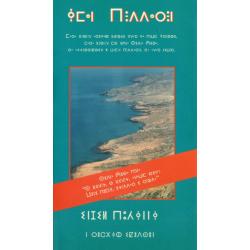Tarifit, Evangelie naar Johannes, Living Water (Tifinagh-schrift)