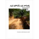 Tigrinya, Bijbellessen, Eén God - één Weg, Kevin G. Dyer