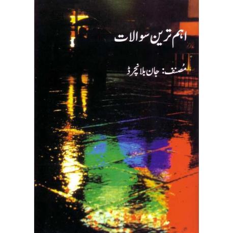 Urdu, Levensbelangrijke vragen, Blanchard J.