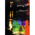 Urdu, Brochure, Levensbelangrijke vragen, John Blanchard