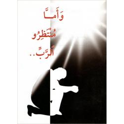 Arabisch, Traktaat, Die de Heer verwachten