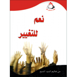 """Arabisch, Brochure, """"Ja"""" om te veranderen"""