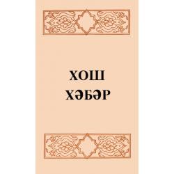 Azeri, Evangelie naar Lukas, Cyrillisch schrift