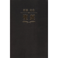 Chinees (modern), Bijbel, NCV-CUV, Parallel Bijbel