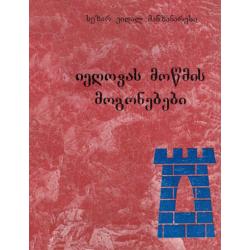"""Georgisch, Herinneringen van een """"Jehovah's getuige"""", Cesar Vidal Manzanares"""