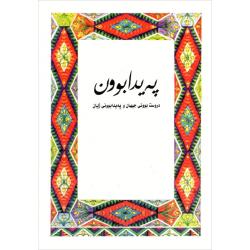 Koerdisch-Sorani, Genesis