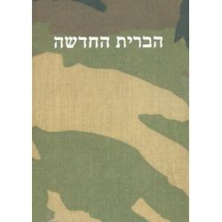 Hebreeuws, Nieuw Testament, Klein formaat, Paperback