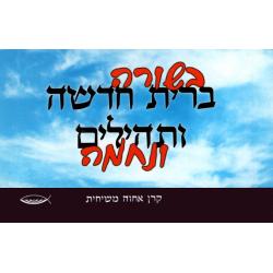 Hebreeuws, Nieuw Testament en Psalmen, Dwarsligger
