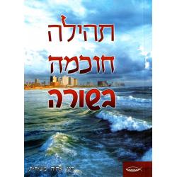 Hebreeuws, Bijbelgedeelten, Medium formaat, Paperback, Glorie en wijsheid