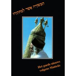Nederlands/Hebreeuws, Mattheüs-evangelie.