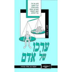 Hebreeuws, Brochure, De waarde van de mens, D. Roton