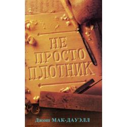 Russisch, Meer dan een timmerman, Josh McDowell