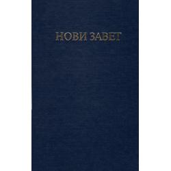 Servisch, Nieuw Testament, Medium formaat, Harde kaft