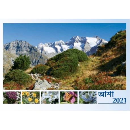 Bengaals, Kalender, Hoop, 2021