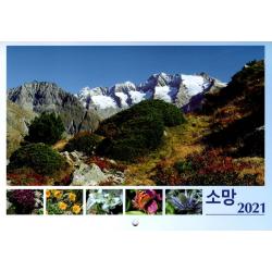 Koreaans, Kalender, Hoop, 2021