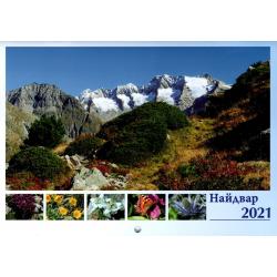 Mongools, Kalender, Hoop, 2021