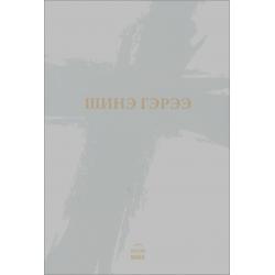 Mongools, Nieuw Testament, Medium formaat, Paperback
