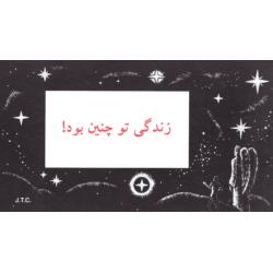 Farsi/Perzisch, Traktaatboekje, Comic strip, Dit was uw leven!