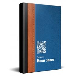 Servisch, Nieuw Testament, ERV, Klein formaat, Paperback