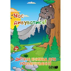 Oekraïens, Kinderkleurboek, Wát een wonder!