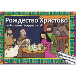 Bulgaars, Kinderkleurboek, Kerst het mooiste cadeau voor jou!
