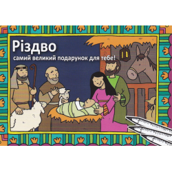 Oekraïens, Kinderkleurboek, Kerst het mooiste cadeau voor jou!