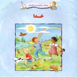 Farsi/Perzisch, Kinderboek, Leer over God, Lois Rock